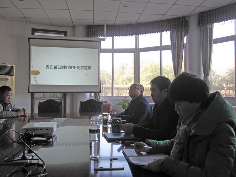 安庆城东污水处理厂组织开展财务支出制度培训活动