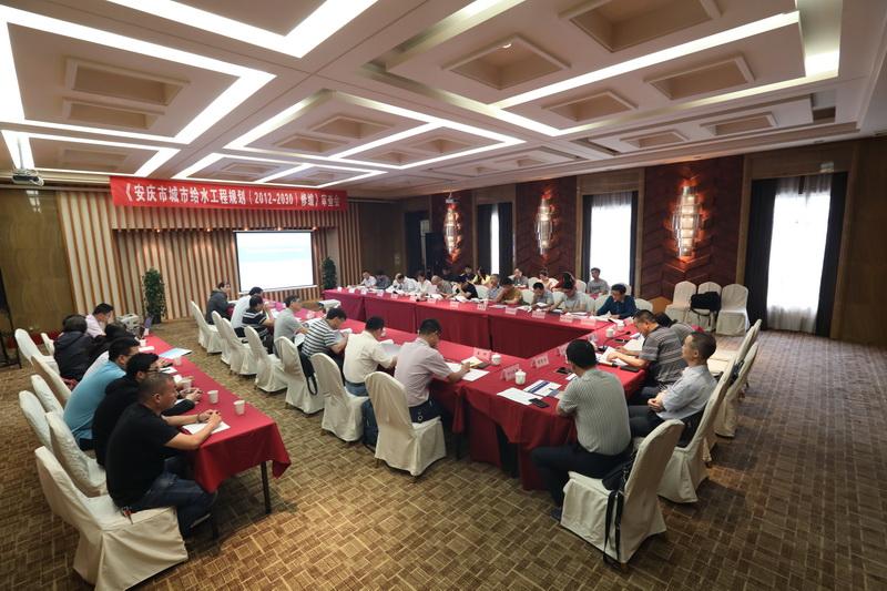 《安庆市城市给水工程规划(2012-2030年)修编》 审查会顺利召开