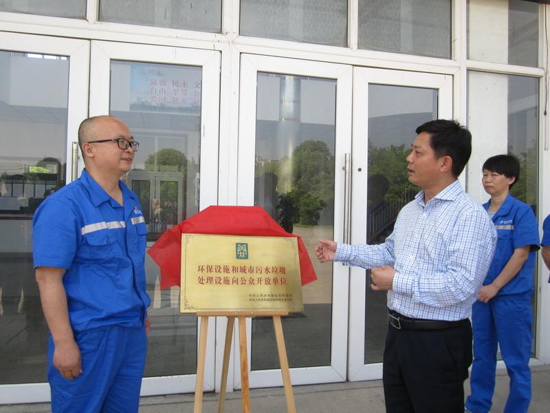 """安庆首创被国家两部委联合授予第二批""""环保设施向公众开放单位"""""""