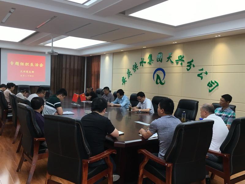 天兴党支部召开专题组织生活会扩大会议